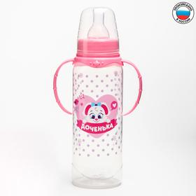 Бутылочка для кормления с ручками «Доченька», 250 мл, от 0 мес., цвет розовый