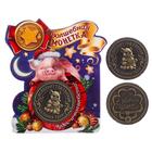 """Монета новогодняя """"Исполнит год свиньи желания твои!"""""""