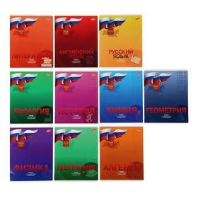Комплект предметных тетрадей 48 листов «Российский флаг», 10 предметов, УФ-лак