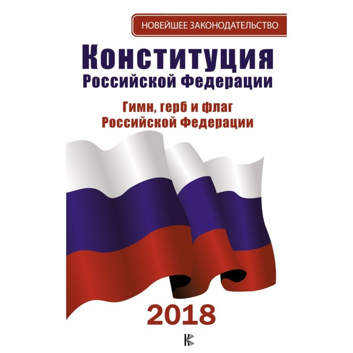 НовЗакон.. Конституция Российской Федерации на 2018 год. Герб. Гимн. Флаг
