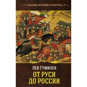 КлассикаИстории&Культуры. От Руси до России. Гумилев Л.Н. Ош