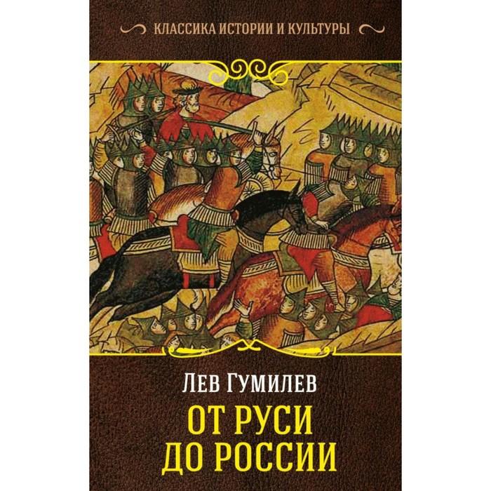 От Руси до России. Гумилев Л. Н.