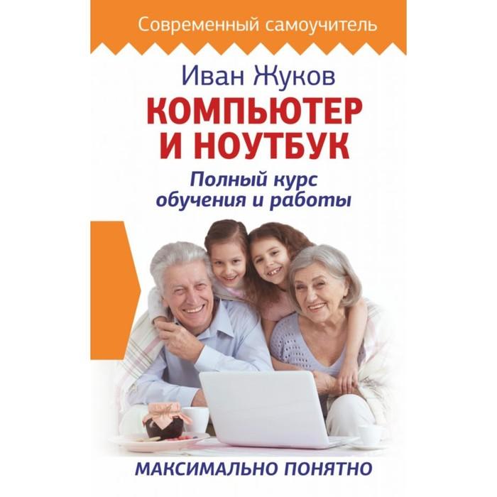 Компьютер и ноутбук. Полный курс обучения и работы. Жуков Иван