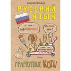 ГрамотныеКоты. Русский язык. Грамотные коты. Беловицкая А.