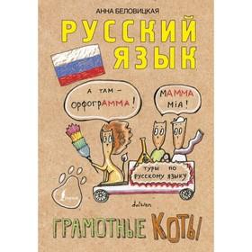 Русский язык. Грамотные коты. Беловицкая А.