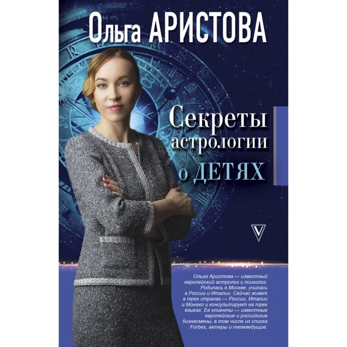 Секреты астрологии о детях. Аристова О.