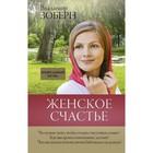 Женское счастье. Православный взгляд. Зоберн В.М.