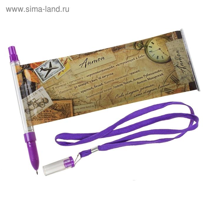 """Ручка - флажок """"Антон"""""""