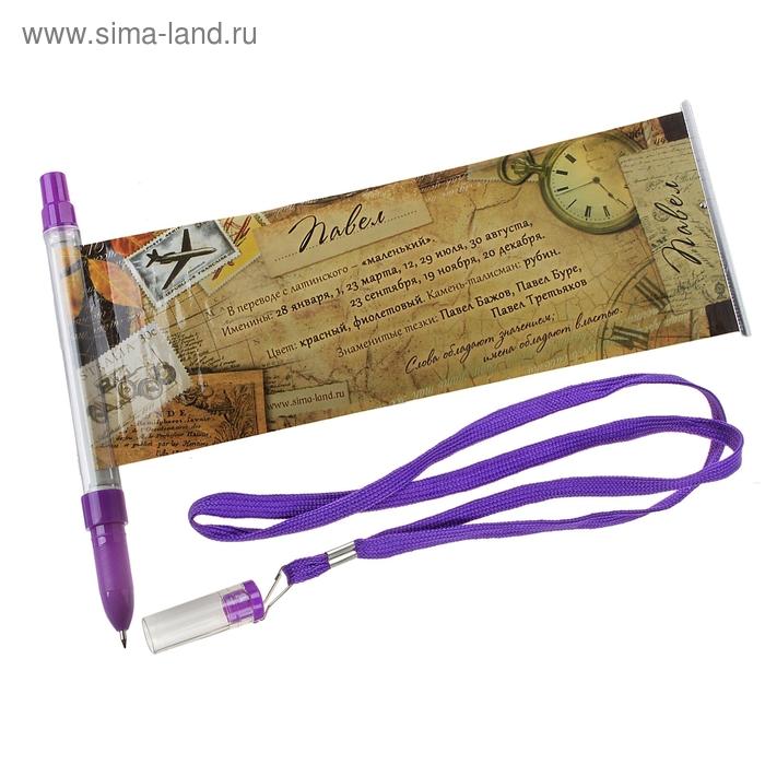 """Ручка - флажок """"Павел"""""""