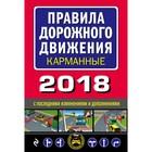 МАвтошкола. Правила дорожного движения 2018 карманные с последними изменениями