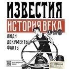 Известия. Известия. История века