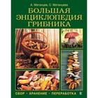 Большая энциклопедия грибника: сбор, хранение, переработка