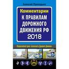 Комментарии к Правилам дорожного движения РФ с последними изменениями на 2018 г.