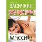 Всё про массаж. Васичкин В.И.