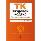 мАкуалЗакон. Трудовой кодекс Российской Федерации. Текст с изм. и доп. на 20 мая 2018 г.