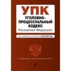 Уголовно-процессуальный кодекс Российской Федерации. Текст с изм. и доп. на 20 мая 2018 г.