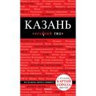 Казань. 3-е изд., испр. и доп. Синцов А.Ю.