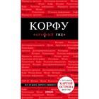 Корфу. 4-е изд., испр. и доп. Белоконова А.А.