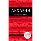 Абхазия. 4-е издание. Гарбузова А. С.