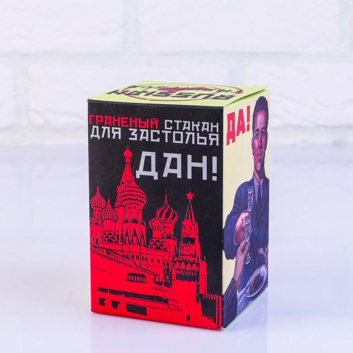 """Стакан граненый в подарочной упаковке """"Сантехнику"""" 250 мл"""