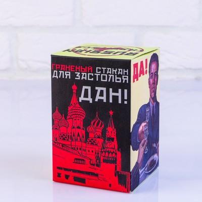 """Стакан гранёный в подарочной упаковке """"Боевой-наградной!"""" 250 мл"""