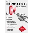 Программирование на C# для начинающих. Основные сведения. Васильев А.Н.