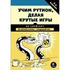 Учим Python, делая крутые игры. Свейгарт Э.