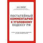 Постатейный комментарий к Уголовному кодексу РФ. Рарог А. И.