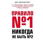 Правило №1 - никогда не быть №2: агент Павла Дацюка, Никиты Кучерова… о секретах побед
