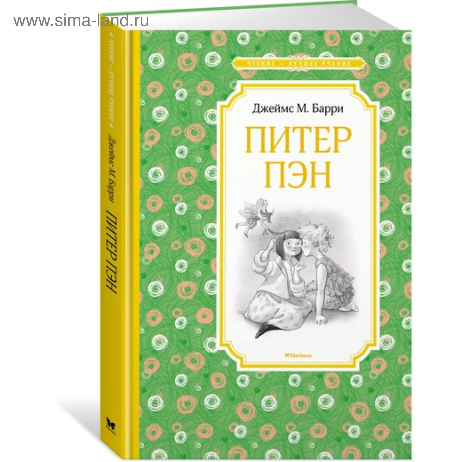 ed784667f Питер Пэн. Барри Дж. М. (3709132) - Купить по цене от 134.00 руб ...