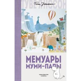 Мемуары Муми-папы. Янссон Т.