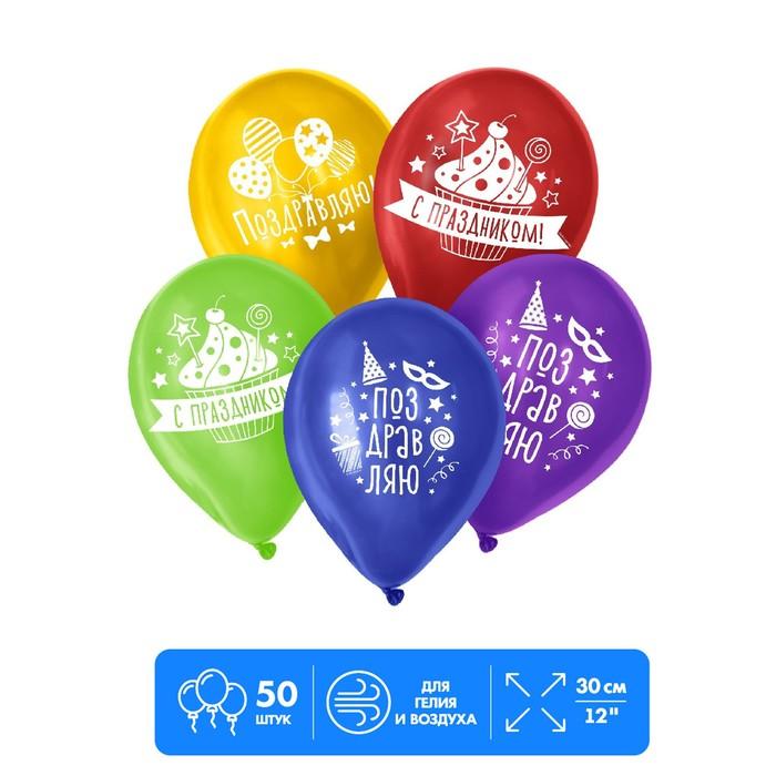"Balloon 12"", ""Congratulations"", pastel, set of 50 PCs, MIX"