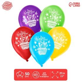 """Шар воздушный 12"""" """"День рождения"""", праздничная тематика, пастель, набор 50 шт., МИКС"""