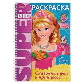 Супер-раскраска «Сказочные феи и принцессы»