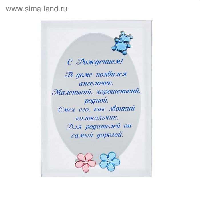 """Открытка на подставке """"С Рождением"""""""