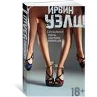 The Big Book. Сексуальная жизнь сиамских близнецов (мягк.обл.). Уэлш И.