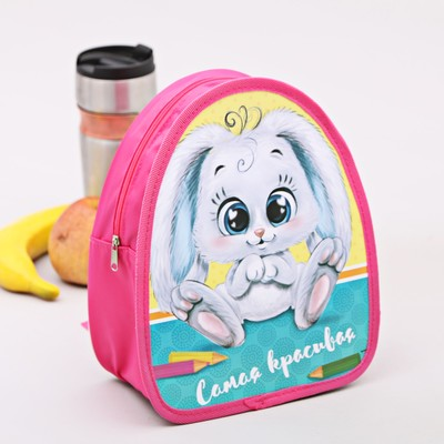 "Children's bag-container rucksack ""Most beautiful,"" 3.5 l"