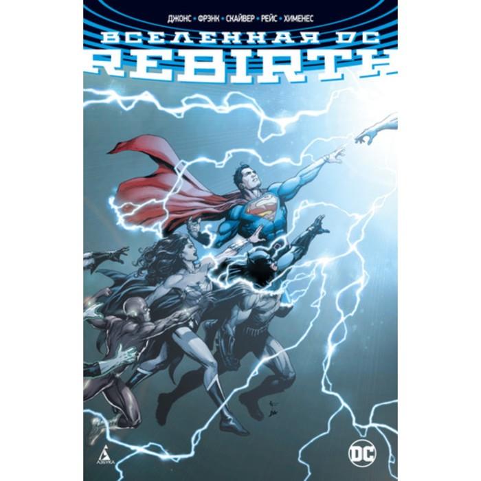Графические романы. Сингл. Вселенная DC. Rebirth (мягк.обл.). Джонс Дж.