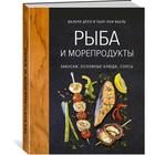 Высокая кухня. Рыба и морепродукты. Закуски, основные блюда, соусы. Друэ В., Вьель П.-Л.