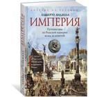 Города и люди. Империя. Путешествие по Римской империи вслед за монетой. Анджела А.