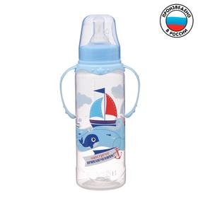 Бутылочка для кормления «Морское приключение» детская классическая, с ручками, 250 мл, от 0 мес., цвет голубой