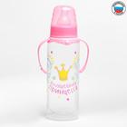 Бутылочка для кормления «Волшебная принцесса» детская классическая, с ручками, 250 мл, от 0 мес., цвет розовый