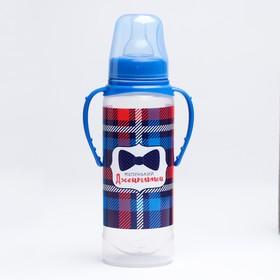 Бутылочка для кормления «Маленький джентльмен» детская классическая, с ручками, 250 мл, от 0 мес., цвет синий