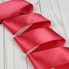 Лента атласная, 50мм, 5,4м, №070, цвет тёмно-розовый