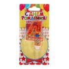 """Candle in cake figure 4 """"happy birthday"""""""
