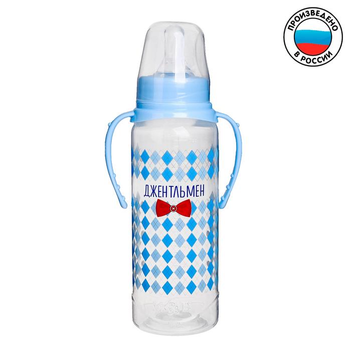 Бутылочка для кормления «Маленький джентльмен» детская классическая, с ручками, 250 мл, от 0 мес., цвет голубой