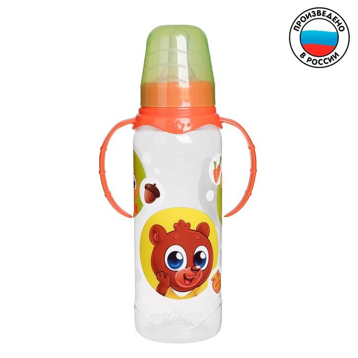 Бутылочка для кормления «Лесные малыши» детская классическая, с ручками, 250 мл, от 0 мес., цвет оранжевый