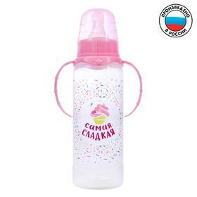 Бутылочка для кормления «Самая сладкая» детская классическая, с ручками, 250 мл, от 0 мес., цвет розовый