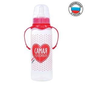 Бутылочка для кормления «Самая красивая» детская классическая, с ручками, 250 мл, от 0 мес., цвет красный