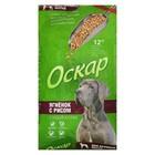 """Сухой корм """"Оскар"""" для взрослых собак крупных пород, ягненок/рис, 12 кг"""